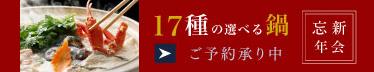 17種の選べる鍋 某新年会 ご予約承り中
