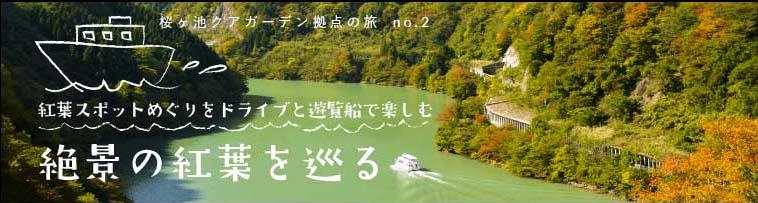 庄川で紅葉ドライブ