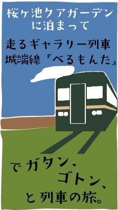 走るギャラリー列車城端線『べるもんた』