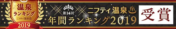 ニフティ温泉アクセスランキング受賞