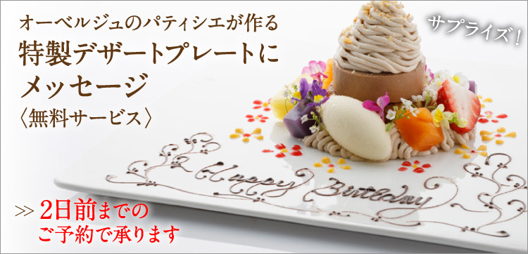 【無料サービス】記念日のサプライズ!オーベルジュのパティシエが作る特製デザートプレートにメッセージをお入れします
