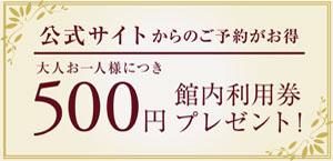 500present_s