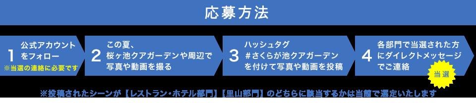 夏インスタキャンペーン0720_03