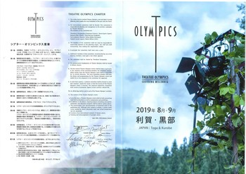 第9回シアター・オリンピックス