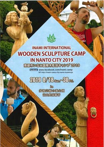 南砺市いなみ国際木彫刻キャンプ2019