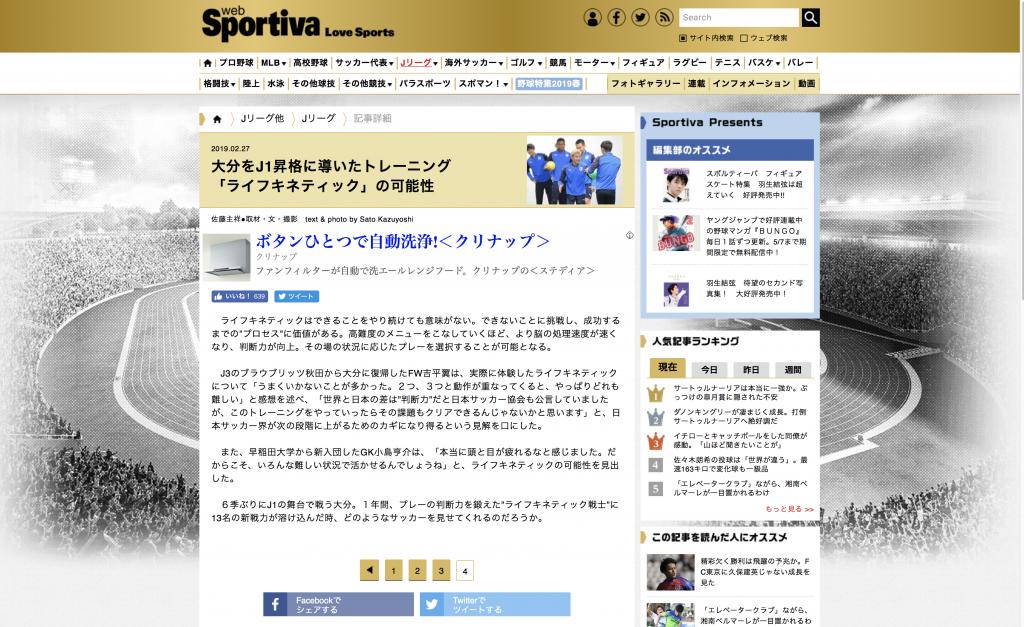 ライフキネティック掲載Web Sportiva