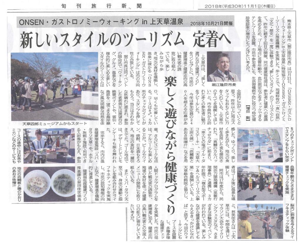 ライフキネティック掲載旬刊旅行新聞