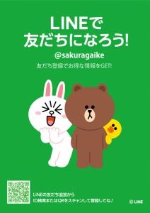A3poster_sakuragaike_v2