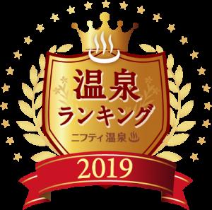 emblem2019