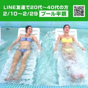0206温泉イベント_インスタ用_FB1枚目