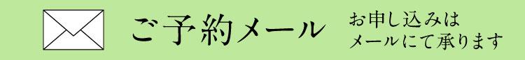 btn_yoyaku-mail