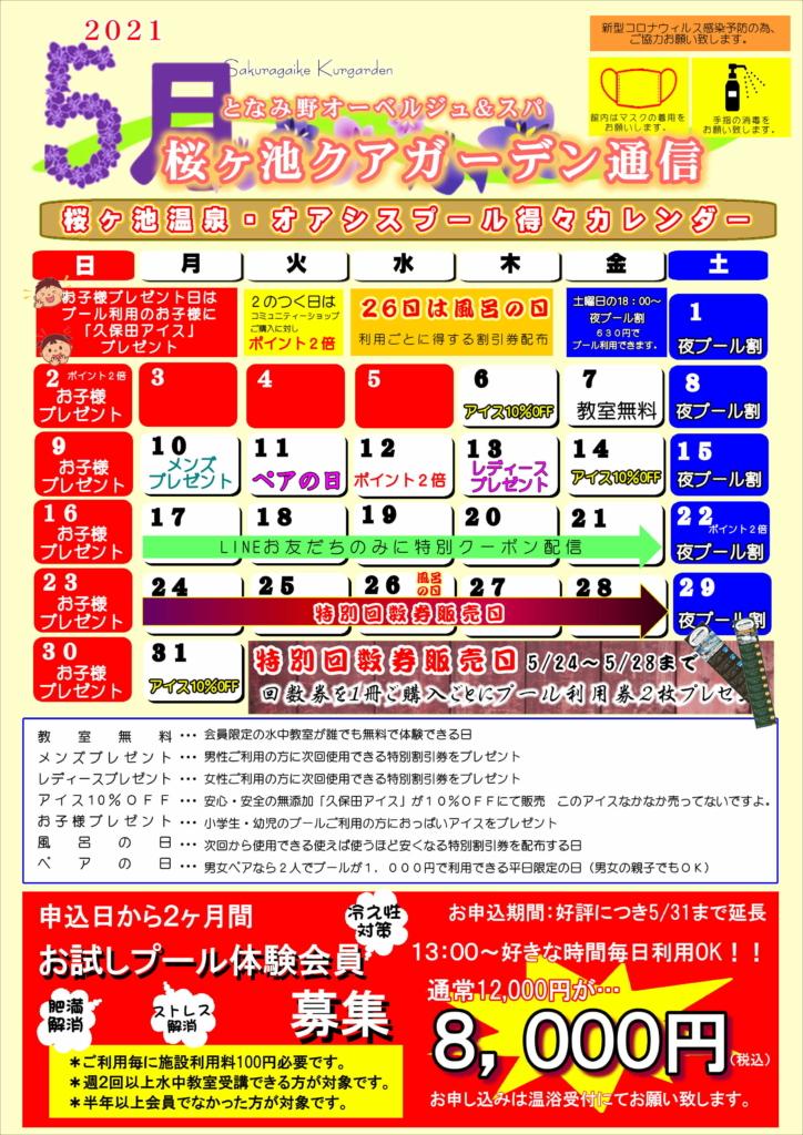 5月温浴カレンダー